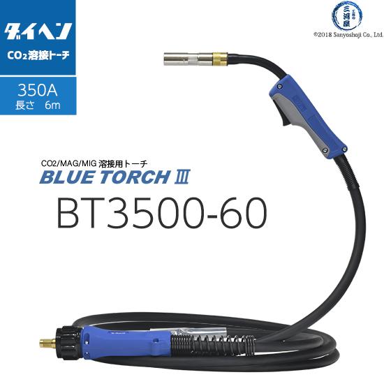 ダイヘン ブルートーチ3(BLUE TORCH3)BT3500-60 ダイヘン純正CO2/MAG溶接(半自動溶接)トーチ
