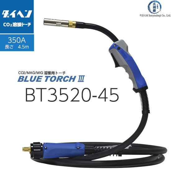 ダイヘン ブルートーチ3(BLUE TORCH3)BT3520-45 純正CO2/MAG溶接(半自動溶接)トーチ