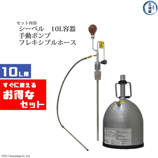 液体窒素容器(シーベル10L)、手動ポンプ(クライオジェットCJ-10)、フレキシブルホースセット ジェック東理社