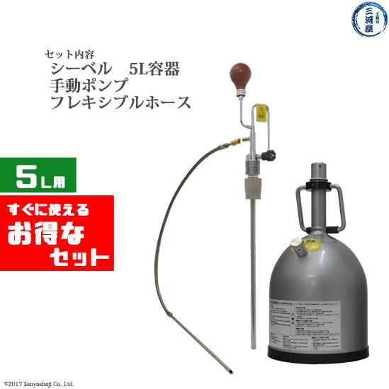 液体窒素容器(シーベル5L)、手動ポンプ(クライオジェットCJ-5)、フレキシブルホースセット ジェック東理社