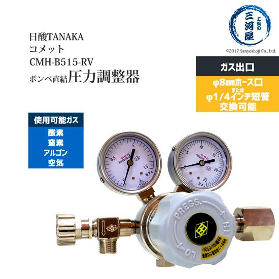日酸TANAKA ボンベ直結圧力調整器 COMET(コメット)【酸素、窒素、アルゴン、空気対応】 出口ホース口・短管つば(φ1/4インチ)CMH-B515-RV