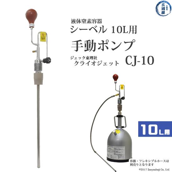 液化窒素手動ポンプ クライオジェット CJ-10(シーベル10L容器用) ジェック東理社