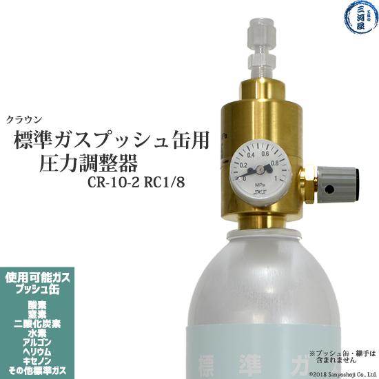 標準ガスプッシュ缶用 圧力調整器(eco-CAN) CR-10-2 RC1/8 1020-21100 ユタカ (Crown)