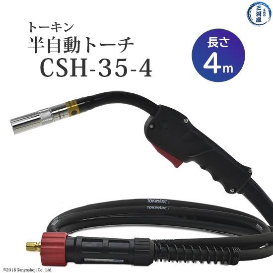トーキン CO2MAG半自動溶接トーチ 350A CSH-35-4 トーチ長さ4m 【あす楽】