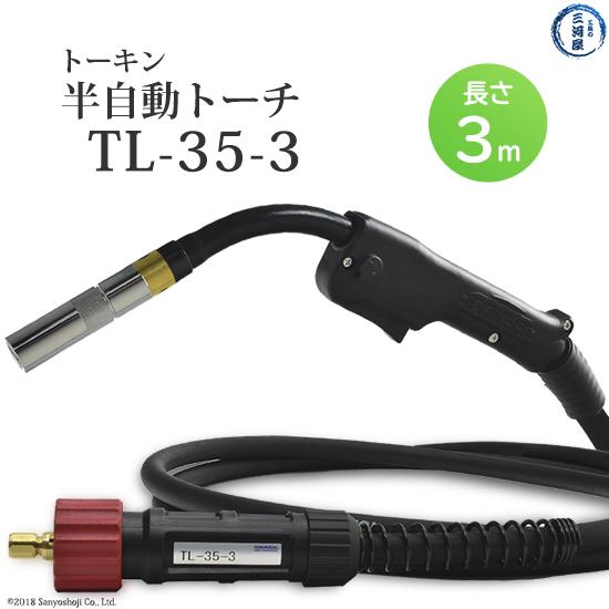 トーキン CO2MAG溶接トーチ 350A用 TL-35-3 トーチ長さ3m