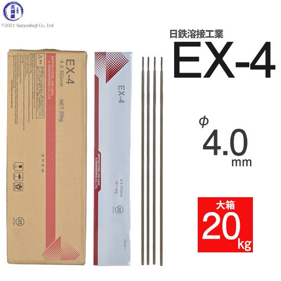 NSSW EX-4 4.0mm×550mm 20kg/箱 水平および下向すみ肉溶接棒 日鉄住金 被覆アーク溶接棒