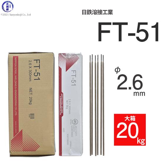 NSSW FT-51 2.6mm×300mm 20kg/箱 光沢のある美しい外観が特長の高酸化チタン系溶接棒 日鉄住金 被覆アーク溶接棒