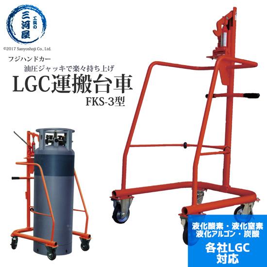 楽天市場】フジハンドカー LGC(可搬式超低温容器)専用運搬車 FKS-3型 ...