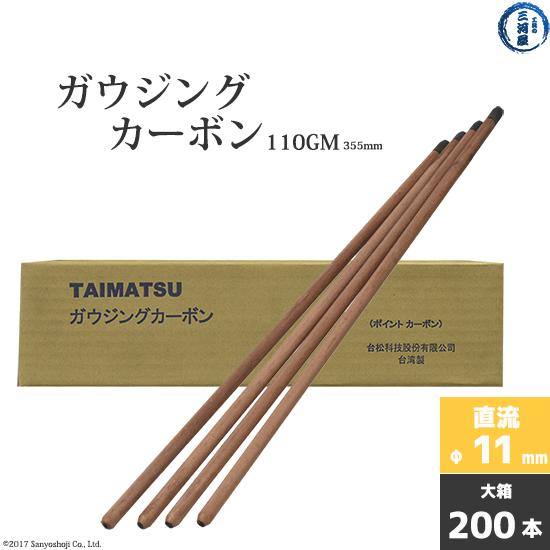 タイマツ(TAIMATSU) ガウジングカーボン 直流用 110GM φ11.0mm×355mm 200本 大箱