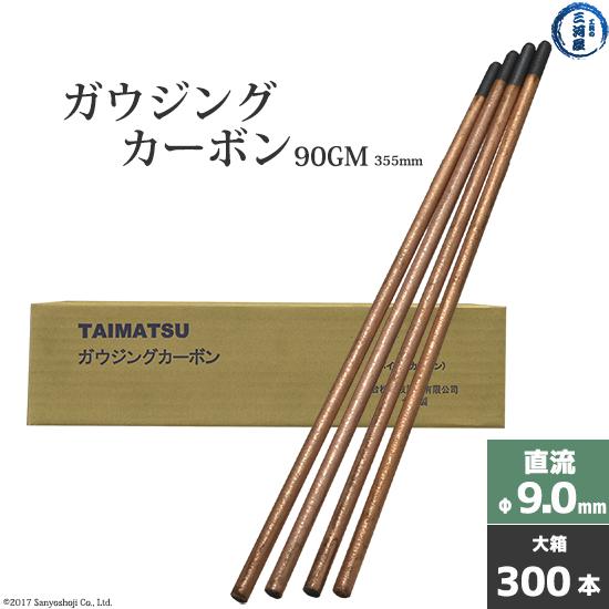 タイマツ(TAIMATSU) ガウジングカーボン 直流用 90GM φ9.0mm×355mm 300本 大箱