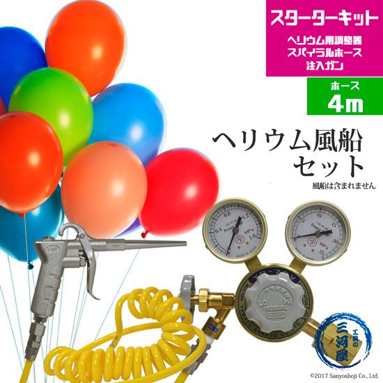 ヘリウム風船(バルーン)セット(ヘリウムガス調整器・スパイラルホース4m・注入ガンのセット)【送料無料】