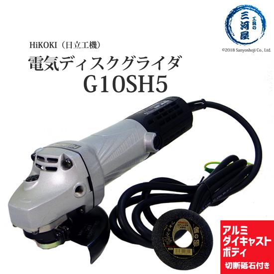 通常在庫品は 平日 土曜日14:00まで当日発送 日立工機 hitachi 本物 価格 交渉 送料無料 切断砥石プレゼント付き アルミダイキャストボディ 電動グラインダ G10SH5