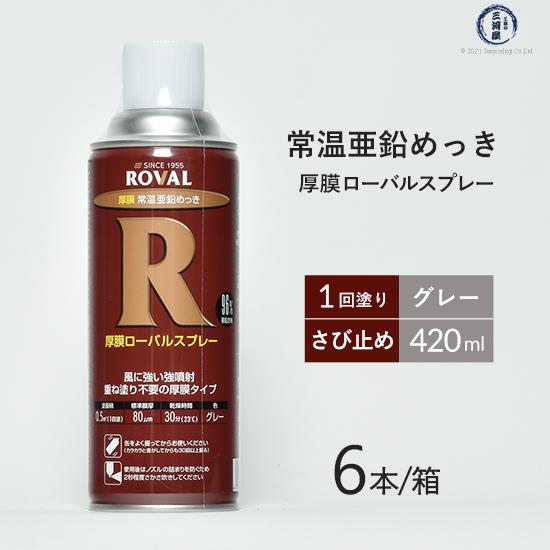 【送料無料】ROVAL 常温亜鉛めっきスプレー ローバルスプレー HR-420ML 亜鉛鍍金スプレー お得な6本セット
