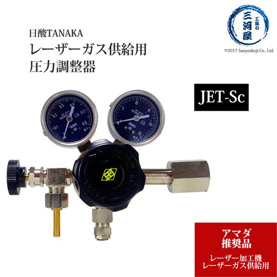 日酸TANAKA 圧力調整器 JET-Sc(JEt-ScB-ST-B5G06G-B171-11000)アマダ 推奨 レーザー加工機用レーザーガス供給調整器