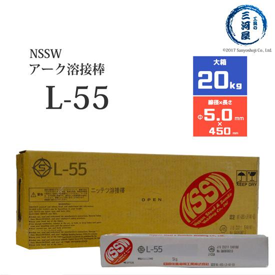 NSSW L-55(L55) 5.0mm×450mm 20kg/箱 全姿勢用溶接可能な伝統ある低水素系被覆アーク溶接棒 日鉄住金 被覆アーク溶接棒