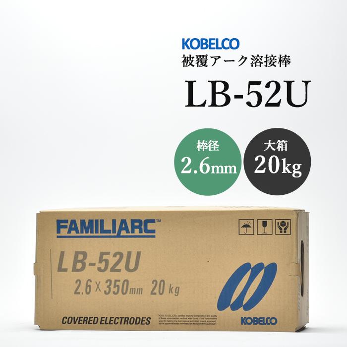KOBELCO LB-52U(LB52U) 2.6mm×350mm 20kg/箱 神戸製鋼 被覆アーク溶接棒 美しい裏ビード