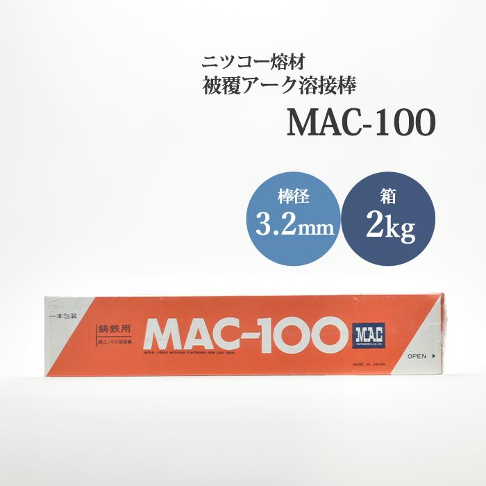 通常在庫品は14:00まで当日発送 平日 値下げ 土曜日 鋳物補修接合用溶接棒 2kg 純ニッケル心線 φ3.2×350mm 未使用品 MAC-100