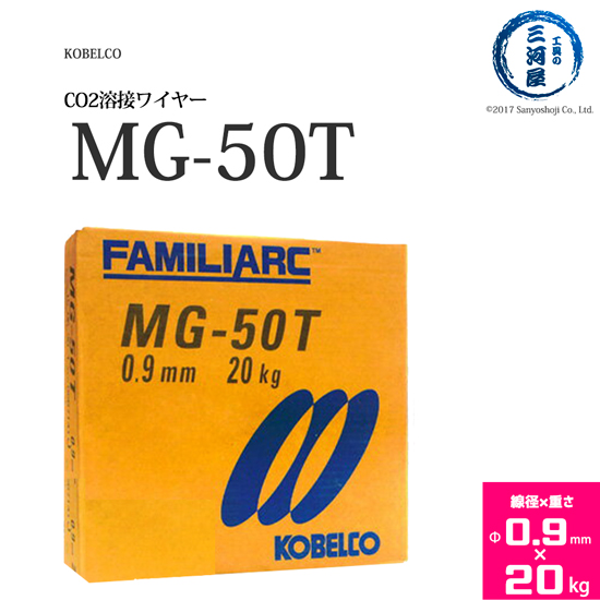 神戸製鋼 KOBELCO ソリッドワイヤ MG-50T 0.9mm 20kg