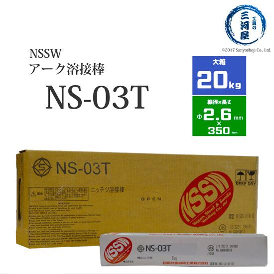 NSSW NS-03T(NS03T) 2.6mm×350mm 20kg/箱 過酷な環境でのアーク溶接に最適な全姿勢溶接可能な日鉄住金 被覆アーク溶接棒