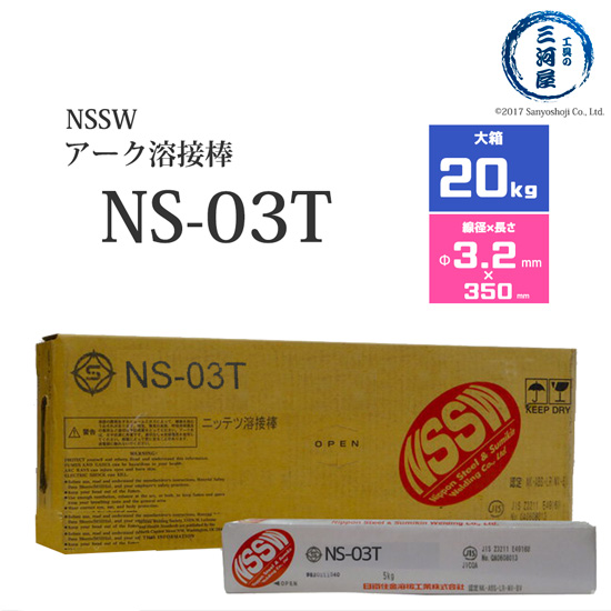 NSSW NS-03T(NS03T) 3.2mm×350mm 20kg/箱 過酷な環境でのアーク溶接に最適な全姿勢溶接可能な日鉄住金 被覆アーク溶接棒