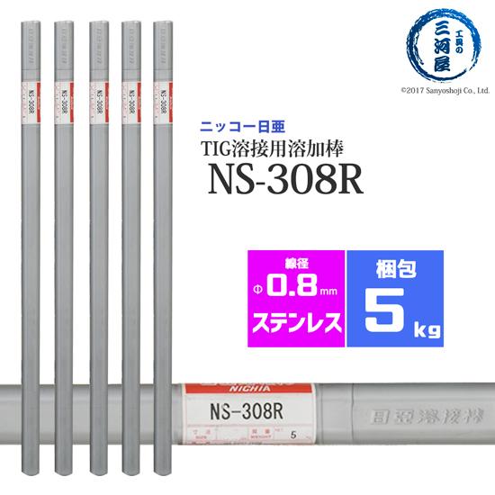 NS-308R(NS308R) 0.8mm 5kg ニッコー(ニツコー熔材) NIKKO ステンレス用TIG棒(ステンレス溶加棒) 【通常梱包 / 5kg】