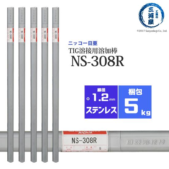 通常在庫品は 平日 土曜日14:00まで当日発送 NS-308R NS308R 新発売 1.2mm 5kg NIKKO 通常梱包 18%OFF ステンレス溶加棒 ステンレス用TIG棒 ニツコー熔材 ニッコー