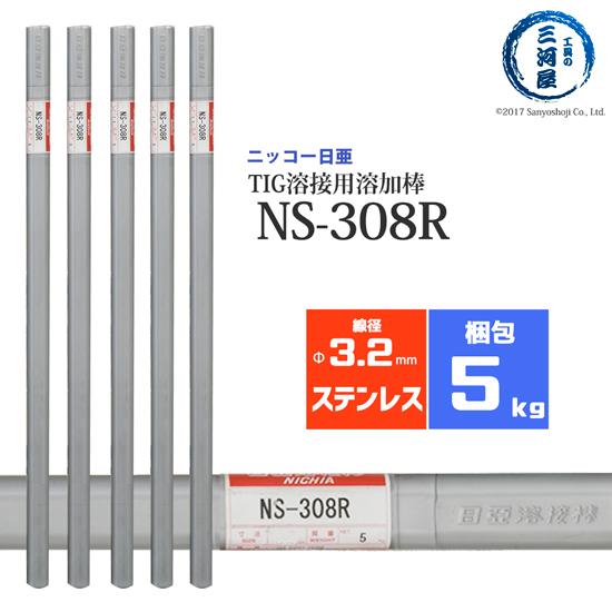 NS-308R(NS308R) 3.2mm 5kg ニッコー(ニツコー熔材) NIKKO ステンレス用TIG棒(ステンレス溶加棒) 【通常梱包 / 5kg】