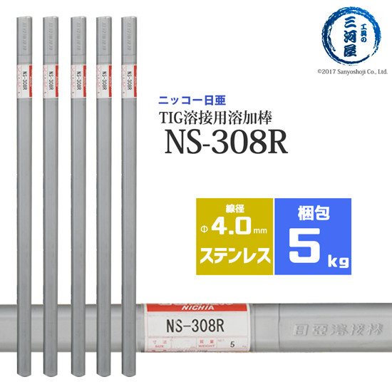 NS-308R(NS308R) 4.0mm 5kg ニッコー(ニツコー熔材) NIKKO ステンレス用TIG棒(ステンレス溶加棒) 【通常梱包 / 5kg】