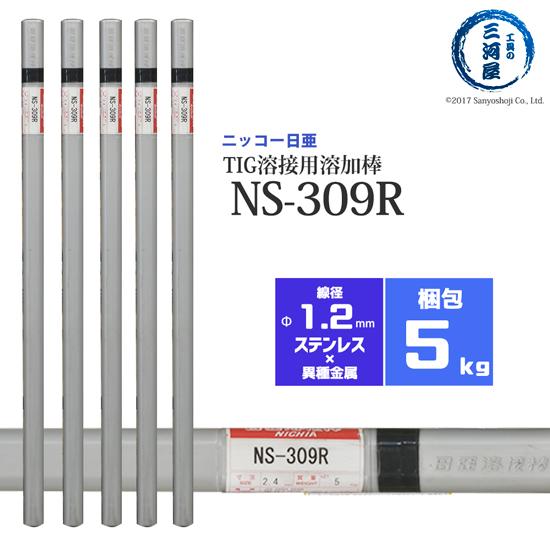 NS-309R(NS309R) 1.2mm 5kg ニッコー(ニツコー熔材) NIKKO ステンレス用TIG棒(ステンレス溶加棒) 【通常梱包 / 5kg】