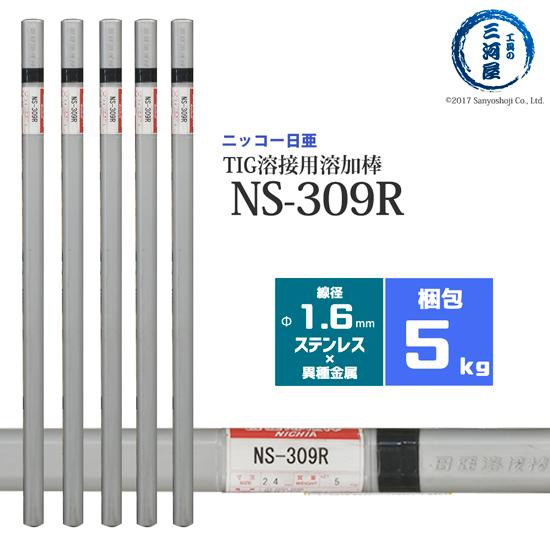 NS-309R(NS309R) 1.6mm 5kg ニッコー(ニツコー熔材) NIKKO ステンレス用TIG棒(ステンレス溶加棒) 【通常梱包 / 5kg】