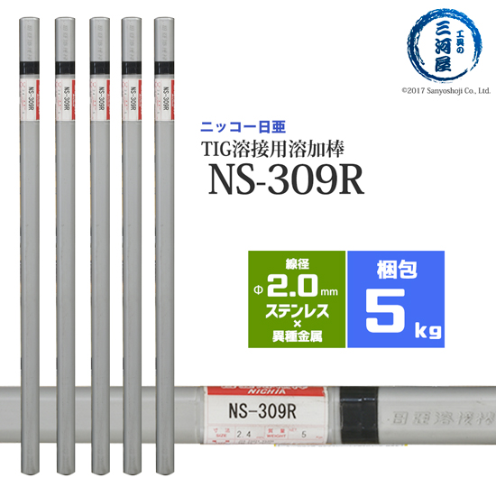 NS-309R(NS309R) 2.0mm 5kg ニッコー(ニツコー熔材) NIKKO ステンレス用TIG棒(ステンレス溶加棒) 【通常梱包 / 5kg】