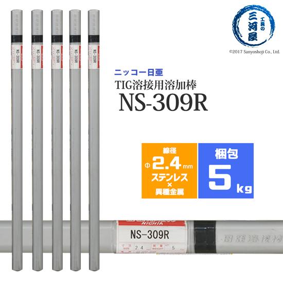 NS-309R(NS309R) 2.4mm 5kg ニッコー(ニツコー熔材) NIKKO ステンレス用TIG棒(ステンレス溶加棒) 【通常梱包 / 5kg】
