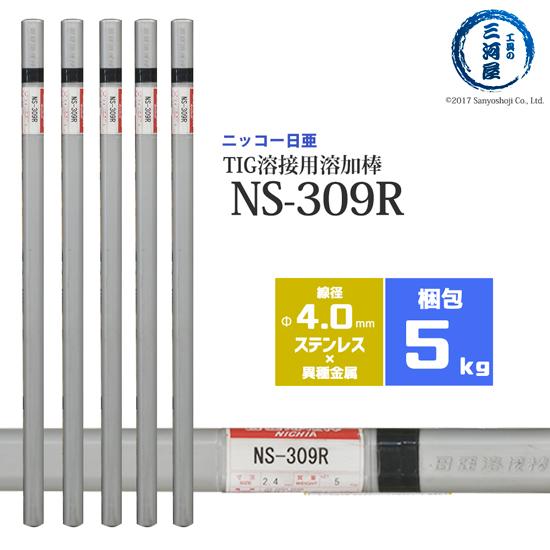 NS-309R(NS309R) 4.0mm 5kg ニッコー(ニツコー熔材) NIKKO ステンレス用TIG棒(ステンレス溶加棒) 【通常梱包 / 5kg】