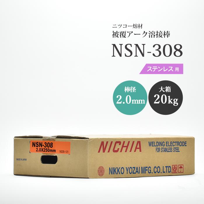 ステンレス鋼の溶接に NSN-308 2.0mm×250mm 20kg ニツコー熔材(ニッコー日亜溶接棒) 被覆アーク溶接棒【送料無料】