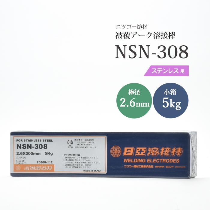 ステンレス鋼の溶接に NSN-308 2.6mm×300mm 5kg ニツコー熔材(ニッコー日亜溶接棒) 被覆アーク溶接棒【送料無料】