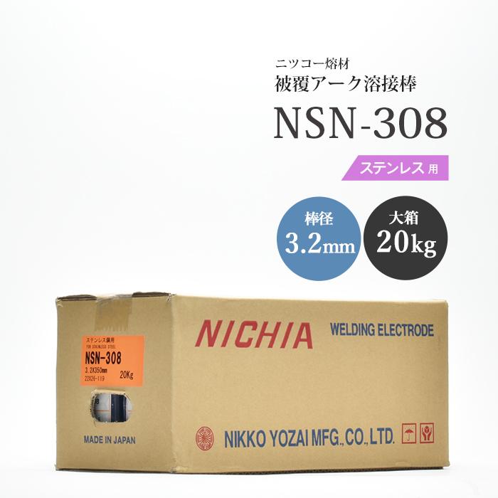 ステンレス鋼の溶接に NSN-308 3.2mm×350mm 20kg ニツコー熔材(ニッコー日亜溶接棒) 被覆アーク溶接棒【送料無料】