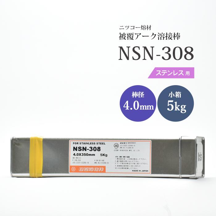 ステンレス鋼の溶接に NSN-308 4.0mm×350mm 5kg ニツコー熔材(ニッコー日亜溶接棒) 被覆アーク溶接棒【送料無料】