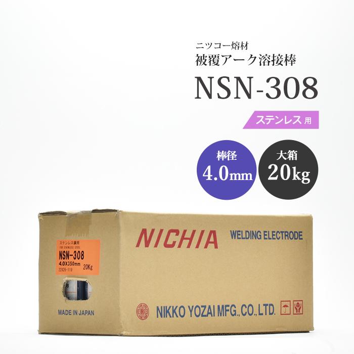 ステンレス鋼の溶接に NSN-308 4.0mm×350mm 20kg ニツコー熔材(ニッコー日亜溶接棒) 被覆アーク溶接棒【送料無料】