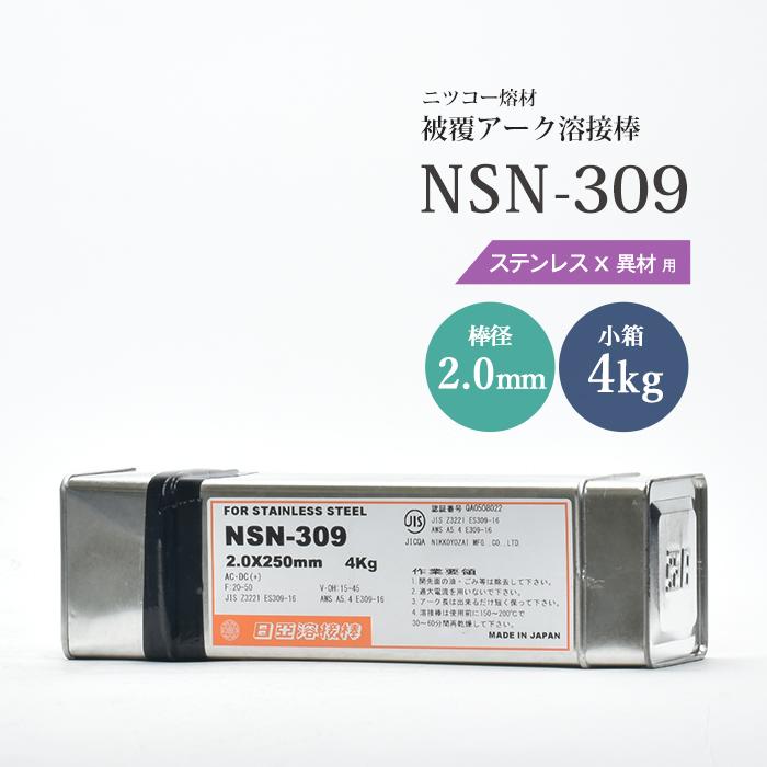 ステンレスと異種金属の溶接に NSN-309 2.0mm×250mm 4kg ニツコー熔材(ニッコー日亜溶接棒) 被覆アーク溶接棒【送料無料】