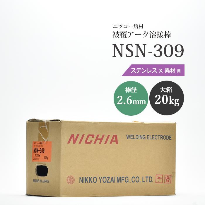 ステンレスと異種金属の溶接に NSN-309 2.6mm×300mm 20kg ニツコー熔材(ニッコー日亜溶接棒) 被覆アーク溶接棒【送料無料】