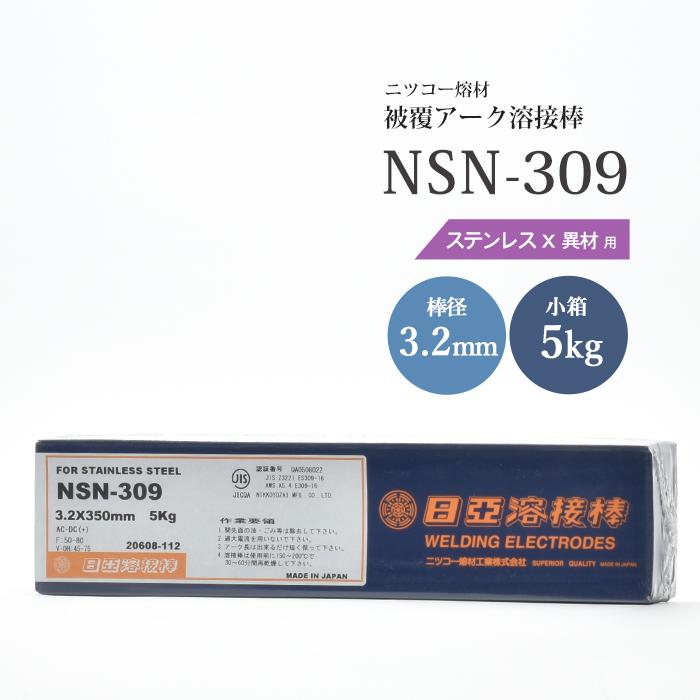 通常在庫品は 平日 無料 土曜日14:00まで当日発送 正規品 ステンレスと異種金属の溶接に NSN-309 3.2mm×350mm 送料無料 被覆アーク溶接棒 5kg ニッコー日亜溶接棒 ニツコー熔材