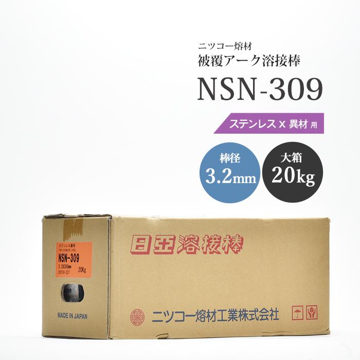 ステンレスと異種金属の溶接に NSN-309 3.2mm×350mm 20kg ニツコー熔材(ニッコー日亜溶接棒) 被覆アーク溶接棒【送料無料】