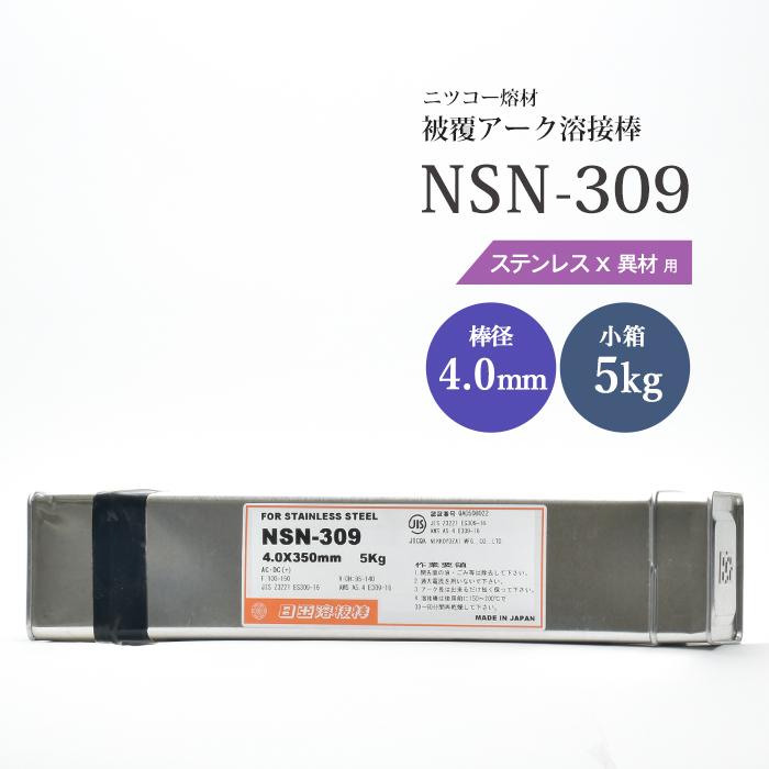 ステンレスと異種金属の溶接に NSN-309 4.0mm×350mm 5kg ニツコー熔材(ニッコー日亜溶接棒) 被覆アーク溶接棒【送料無料】
