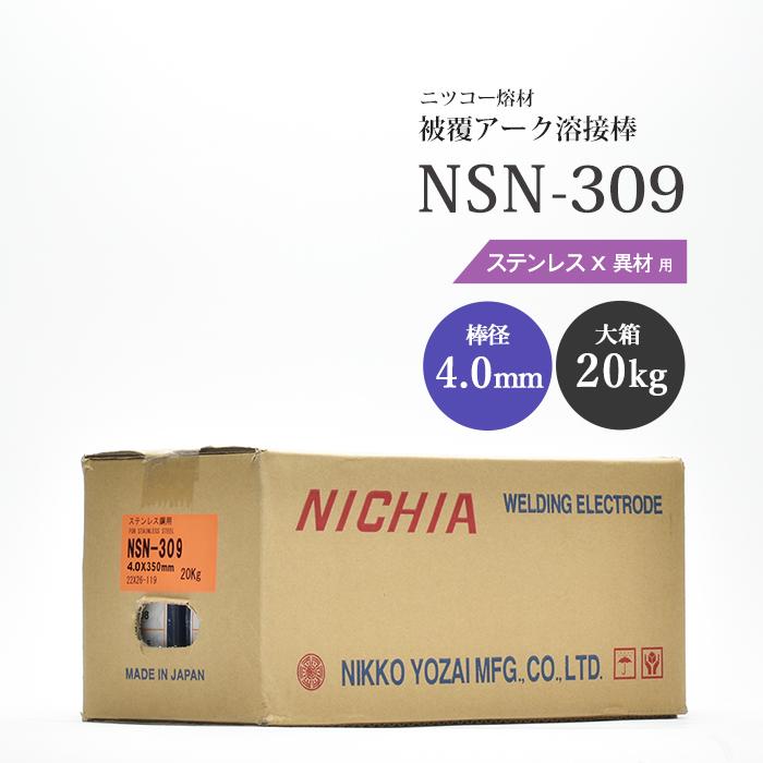 ステンレスと異種金属の溶接に NSN-309 4.0mm×350mm 20kg ニツコー熔材(ニッコー日亜溶接棒) 被覆アーク溶接棒【送料無料】