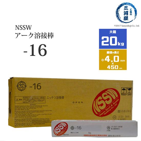 NSSW NSSW-16(S-16) 4.0mm×450mm 20kg/箱 厚板向け低水素系 全姿勢溶接可能なアーク溶接棒 日鉄住金 被覆アーク溶接棒
