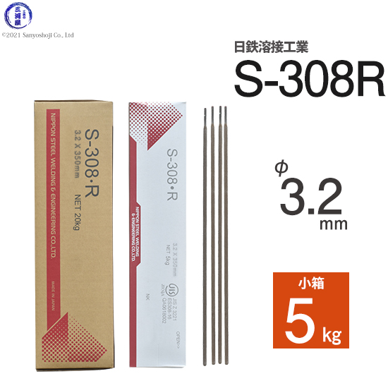 日鉄住金溶接工業(NSSW) NSSW-308R 3.2mm X 350mm 5kg/小箱 ステンレス用溶接棒