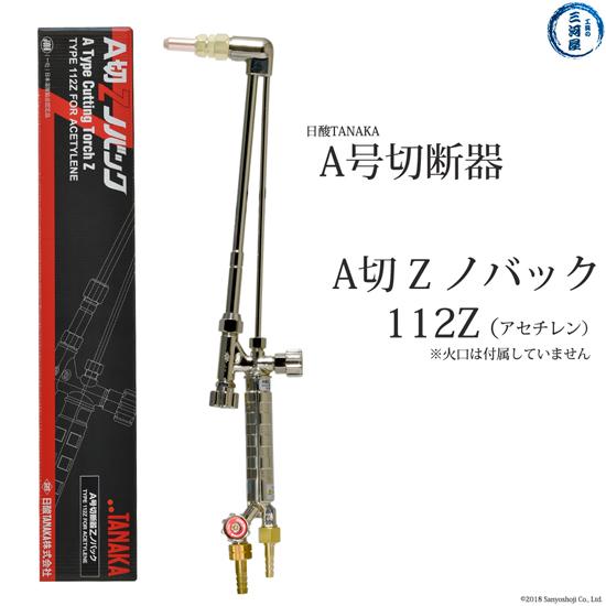 日酸TANAKA アセチレン用A号切断器(A切)Zノバック 112Z火口なし