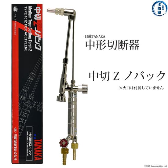 日酸TANAKA アセチレン用中形切断器 Zノバック 101Z (JIS規格1形1号相当)火口なし