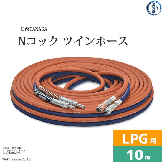 Nコックツインホース NW10-5-LPG プロパン(LP)ガス用 10m 日酸TANAKA