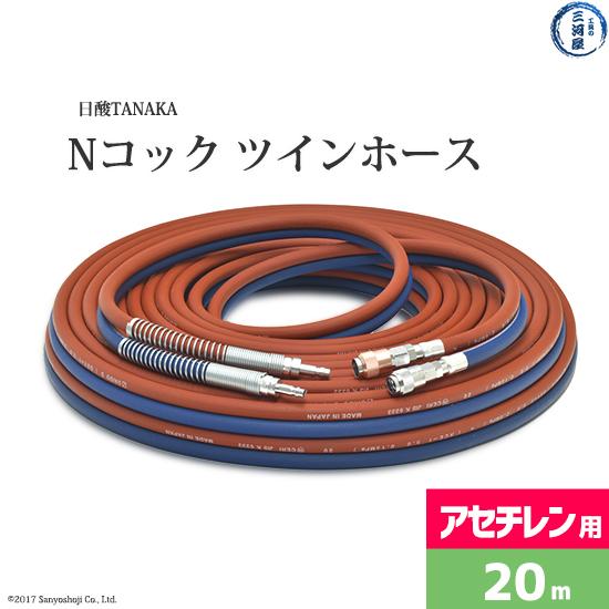 日酸TANAKA Nコックツインホース(細径5mm) NW20-5 アセチレン用 20m 【あす楽】, 香味館 ひびき屋:d7e91fad --- yasuragi-osaka.jp